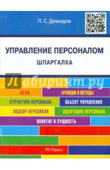 Шпаргалка по управлению персоналом. Учебное пособие - Лев Демидов