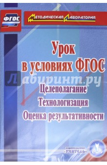 Урок в условиях ФГОС. Целеполагание. Технологизация. Оценка результативности (CD). ФГОС - Александр Пашкевич