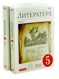 Тамара Курдюмова: Литература. 5 класс. Учебник. В 2-х частях. Вертикаль. ФГОС