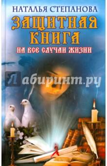 Купить Наталья Степанова: Защитная книга на все случаи жизни ISBN: 978-5-386-05797-8