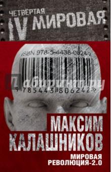Мировая революция-2.0 - Максим Калашников