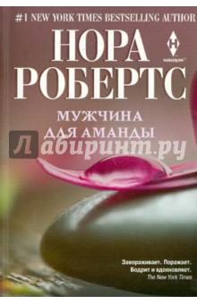 Купить Нора Робертс: Мужчина для Аманды ISBN: 978-5-227-05817-1