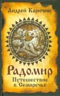 Андрей Карючин: Радомир. Путешествие в Семиречье