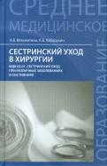 Кабарухин, Вязьмитина: Сестринский уход в хирургии. Учебное пособие