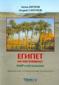 Кротов, Сапунов: Египет по-настоящему. Каир и все остальное. Практический и транспортный путеводитель