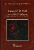 Пальцева, Полякова, Крулевский: Буккальный эпителий. Новые подходы к молекулярной диагностике социальнозначимой патологии
