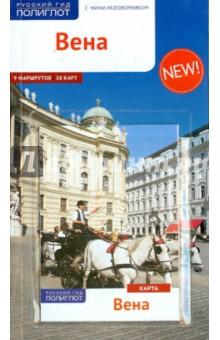Купить Вальтер Вайс: Вена (с картой) ISBN: 9785941617029