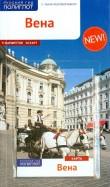 Вальтер Вайс: Вена (с картой)