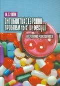 Марк Поляк: Антибиотикотерапия проблемных инфекций
