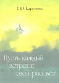 Галина Коротаева: Пусть каждый встретит свой рассвет