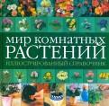 Голубев, Ремизов: Мир комнатных растений. Иллюстрированный справочник