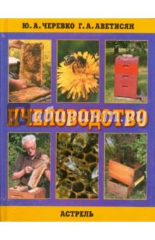 Пчеловодство - Черевко, Аветисян