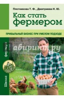Купить Дмитриева, Плотникова: Как стать фермером. Прибыльный бизнес при умелом подходе ISBN: 978-5-699-74512-8