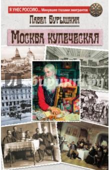 Москва купеческая - П. Бурышкин