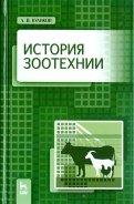 Л.В. Куликов: История зоотехнии. Учебник