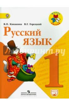 Русский язык. 1 класс. Учебник. ФГОС - Канакина, Горецкий