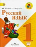 Канакина, Горецкий: Русский язык. 1 класс. Учебник. ФГОС