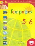 Алексеев, Николина, Липкина: География. 56 классы. Учебник. ФГОС