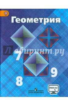 гдз по геометрии 7-9 класс просвещение
