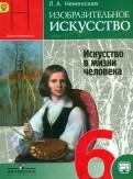 Лариса Неменская: Изобразительное искусство. Искусство в жизни человека. 6 класс. Учебник. ФГОС