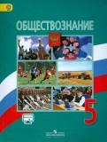 Боголюбов, Виноградова, Иванова: Обществознание. 5 класс. Учебник. ФГОС