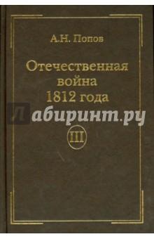 Купить А.Н. Попов: Отечественная война 1812 года. Том 3. Изгнание Наполеона из России ISBN: 978-5-902073-85-7
