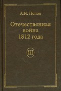 А.Н. Попов: Отечественная война 1812 года. Том 3. Изгнание Наполеона из России