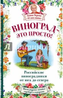 Виноград - это просто! Российские виноградники - Галина Кизима