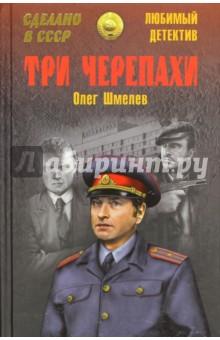 Олег Шмелев: Три черепахи ISBN: 978-5-4444-2068-3  - купить со скидкой