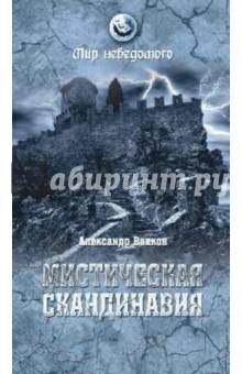 Мистическая Скандинавия - Александр Волков