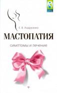 Евгения Андрусенко: Мастопатия. Симптомы и лечение