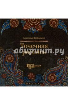Точечная роспись - Анастасия Добрусина