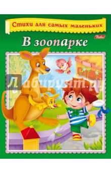 Купить Вероника Нечаева: Стихи для самых маленьких. В зоопарке ISBN: 978-5-375-00881-3