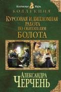 Александра Черчень: Курсовая и дипломная работа по обитателям болота