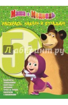 Маша и Медведь. Раскрась, наклей и отгадай! (№1410)