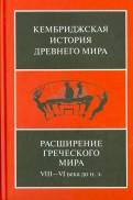 Расширение греческого мира. VIII-VI века до н. э.