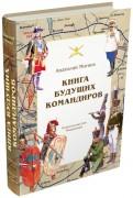 Анатолий Митяев: Книга будущих командиров