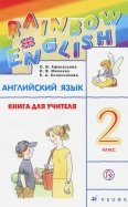 Афанасьева, Михеева, Колесникова: Английский язык. 2 класс. Книга для учителя. РИТМ. ФГОС
