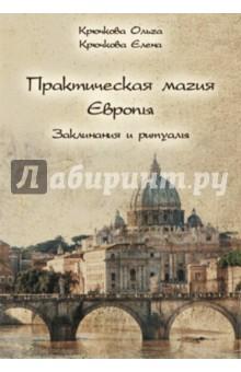Практическая магия Европы. Заклинания и ритуалы - Крючкова, Крючкова