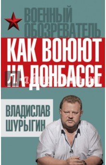 Как воюют на Донбассе - Владислав Шурыгин
