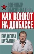 Владислав Шурыгин: Как воюют на Донбассе