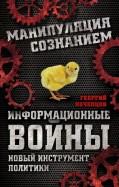 Георгий Почепцов: Информационные войны. Новый инструмент политики