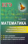 Эдуард Балаян - Математика. Решение неравенств повышенной сложности обложка книги