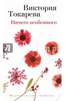 Купить Виктория Токарева: Ничего особенного ISBN: 978-5-389-08013-3
