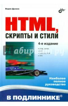 HTML, скрипты и стили - Вадим Дунаев