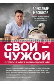 Свой-чужой. Как остаться в живых в новой инфекционной войне - Александр Мясников