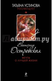 Екатерина Островская: Мечты о лучшей жизни ISBN: 978-5-699-79272-6  - купить со скидкой