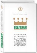 Грегг Ледерман - Вовлекай! Как создать успешную команду и завоевать постоянных клиентов обложка книги