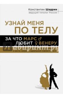 Константин Шадрин: Узнай меня по телу. За что Марс любит Венеру ISBN: 978-5-699-74830-3  - купить со скидкой