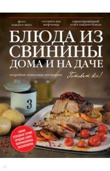 Купить Блюда из свинины дома и на даче ISBN: 978-5-699-70055-4